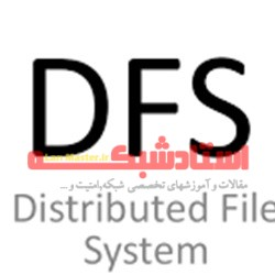 آشنایی با DFS