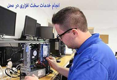 تکنسین خدمات کامپیوتری